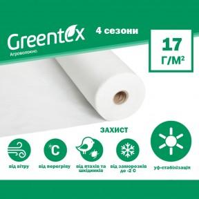 Агроволокно Грінтекс біле 17, Greentex