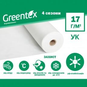 Агроволокно Грінтекс біле 17 з укріпленим краєм, Greentex