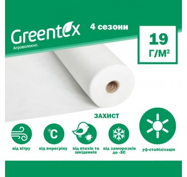 Агроволокно Грінтекс біле 19, Greentex