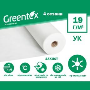 Агроволокно Грінтекс біле 19 з укріпленим краєм, Greentex