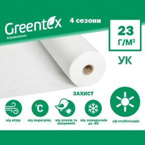 Агроволокно Грінтекс біле 23 з укріпленим краєм, Greentex