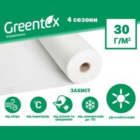 Агроволокно Грінтекс біле 30, Greentex