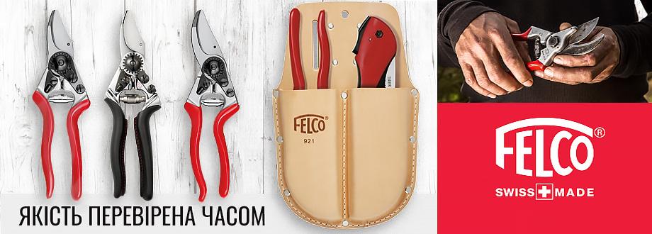 Felco - садовий інструмент